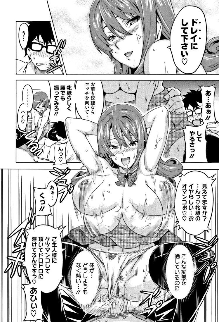 【JKエロ漫画】学校では気の強い幼馴染の先輩JKを性奴隷にして欲情マンコに調教完了!!00018