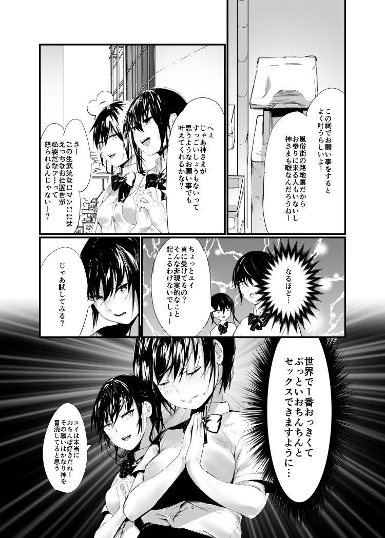 【JKエロ漫画】ショートカットのJKの願いごとは世界一ぶっといチンチンとセックスすることwww00002