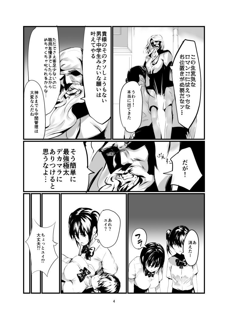 【JKエロ漫画】ショートカットのJKの願いごとは世界一ぶっといチンチンとセックスすることwww00003