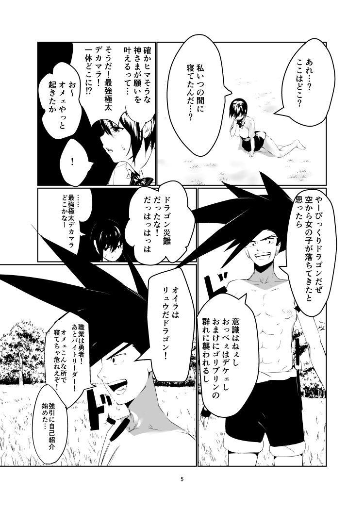 【JKエロ漫画】ショートカットのJKの願いごとは世界一ぶっといチンチンとセックスすることwww00004
