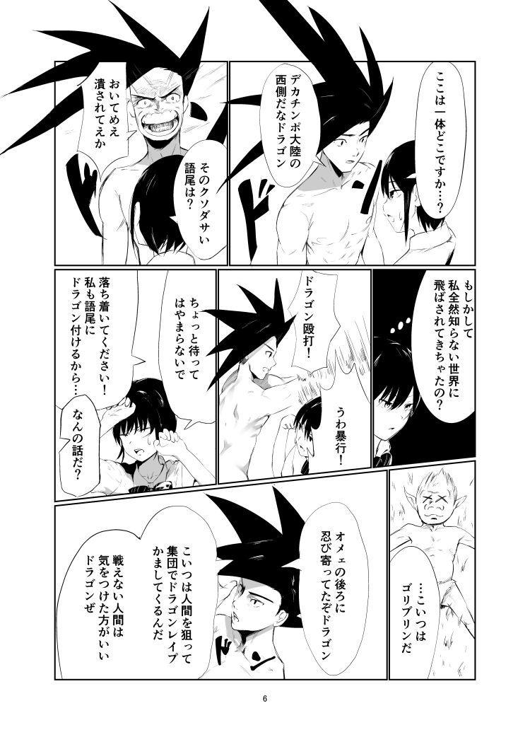 【JKエロ漫画】ショートカットのJKの願いごとは世界一ぶっといチンチンとセックスすることwww00005