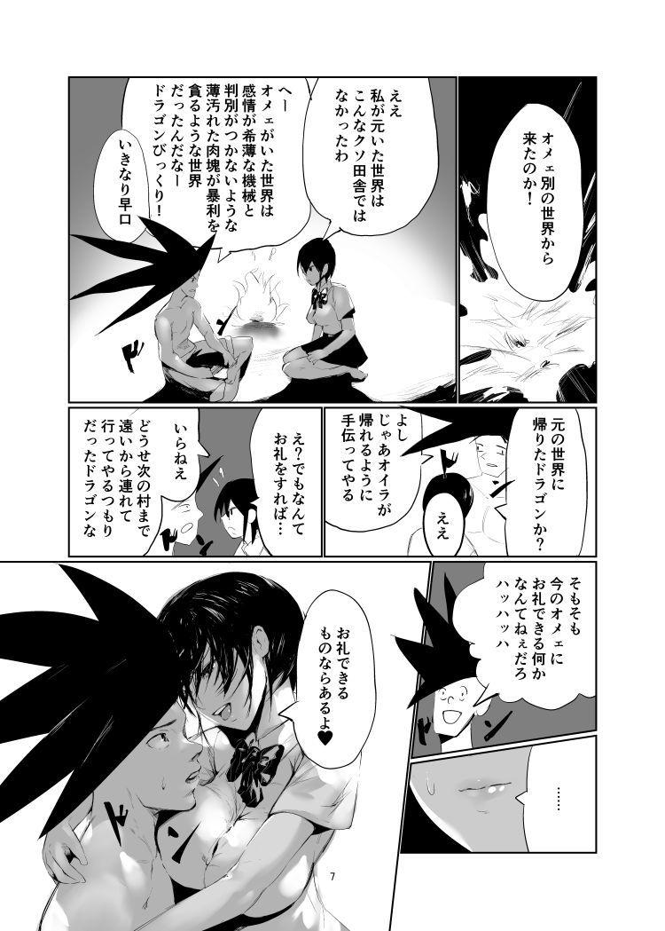 【JKエロ漫画】ショートカットのJKの願いごとは世界一ぶっといチンチンとセックスすることwww00006