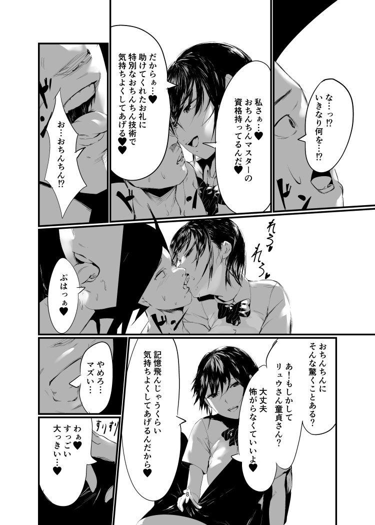 【JKエロ漫画】ショートカットのJKの願いごとは世界一ぶっといチンチンとセックスすることwww00007