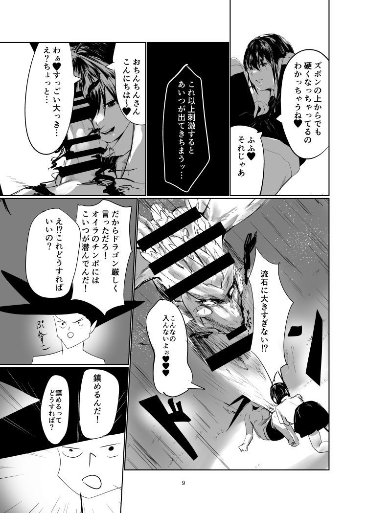 【JKエロ漫画】ショートカットのJKの願いごとは世界一ぶっといチンチンとセックスすることwww00008