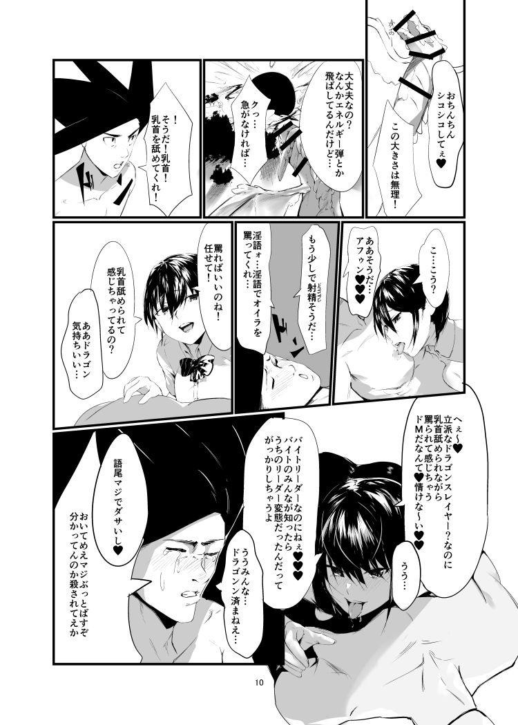 【JKエロ漫画】ショートカットのJKの願いごとは世界一ぶっといチンチンとセックスすることwww00009