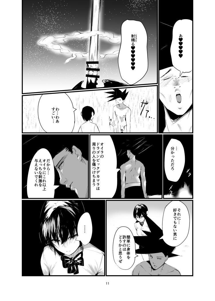 【JKエロ漫画】ショートカットのJKの願いごとは世界一ぶっといチンチンとセックスすることwww00010