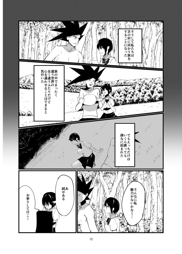 【JKエロ漫画】ショートカットのJKの願いごとは世界一ぶっといチンチンとセックスすることwww00011