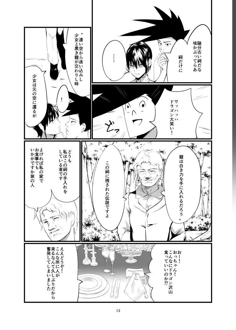 【JKエロ漫画】ショートカットのJKの願いごとは世界一ぶっといチンチンとセックスすることwww00012