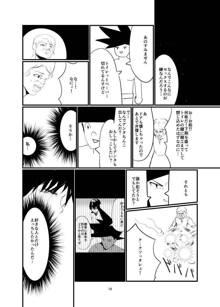 【JKエロ漫画】ショートカットのJKの願いごとは世界一ぶっといチンチンとセックスすることwww00015