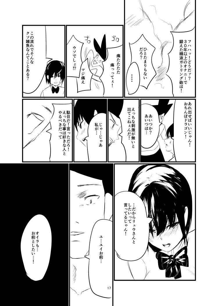 【JKエロ漫画】ショートカットのJKの願いごとは世界一ぶっといチンチンとセックスすることwww00016