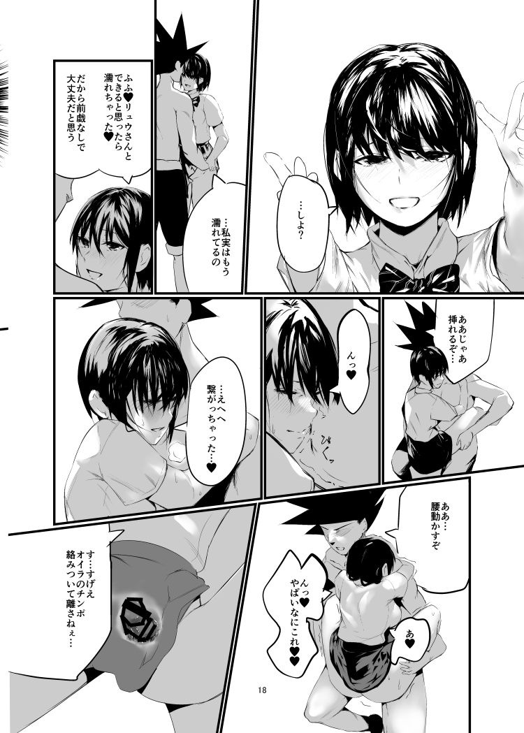 【JKエロ漫画】ショートカットのJKの願いごとは世界一ぶっといチンチンとセックスすることwww00017