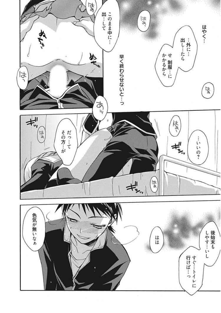 【JKエロ漫画】みんなには内緒で保健室で彼氏と中だしセックス!!00002