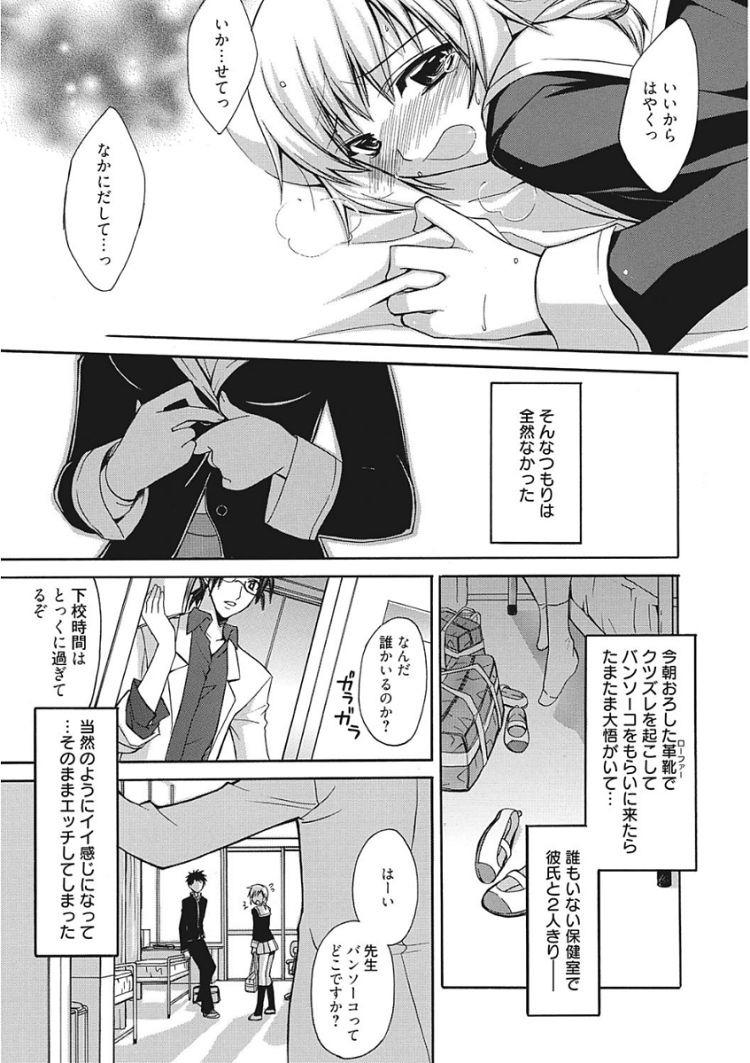 【JKエロ漫画】みんなには内緒で保健室で彼氏と中だしセックス!!00003