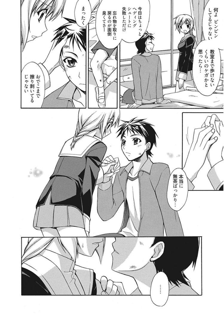 【JKエロ漫画】みんなには内緒で保健室で彼氏と中だしセックス!!00006