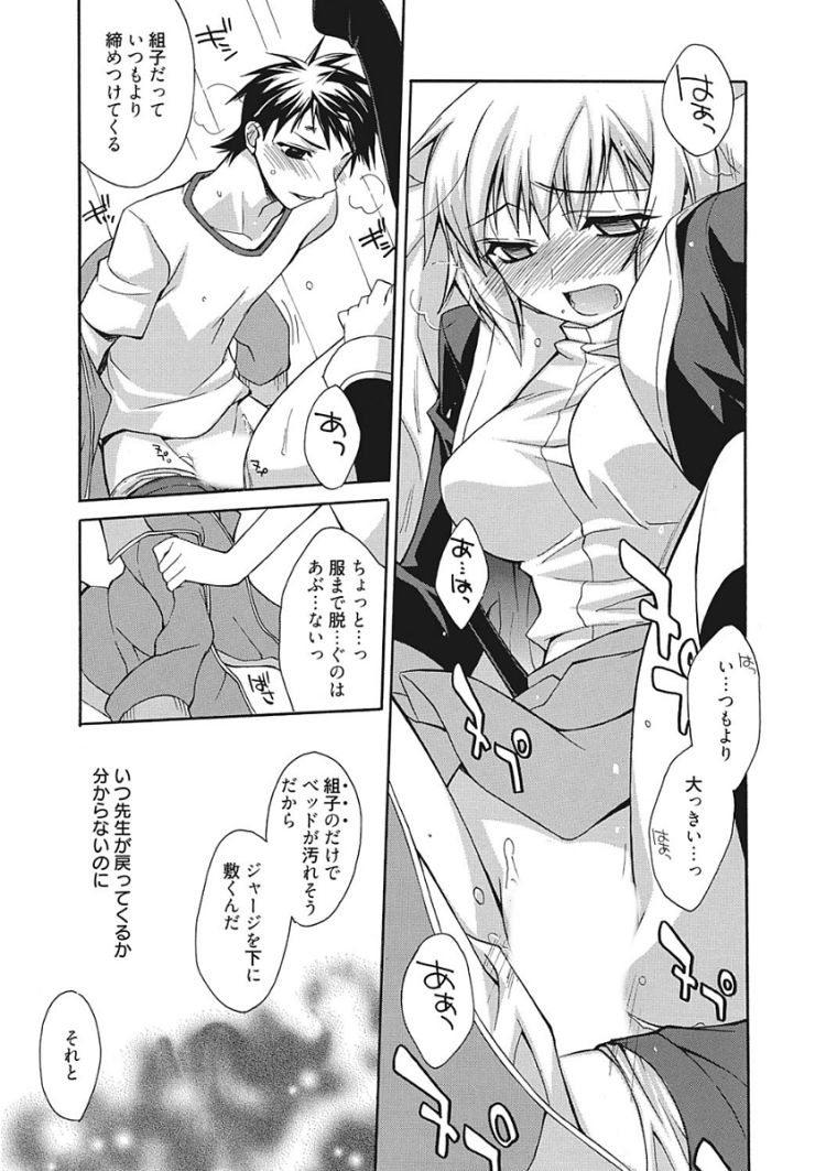 【JKエロ漫画】みんなには内緒で保健室で彼氏と中だしセックス!!00011