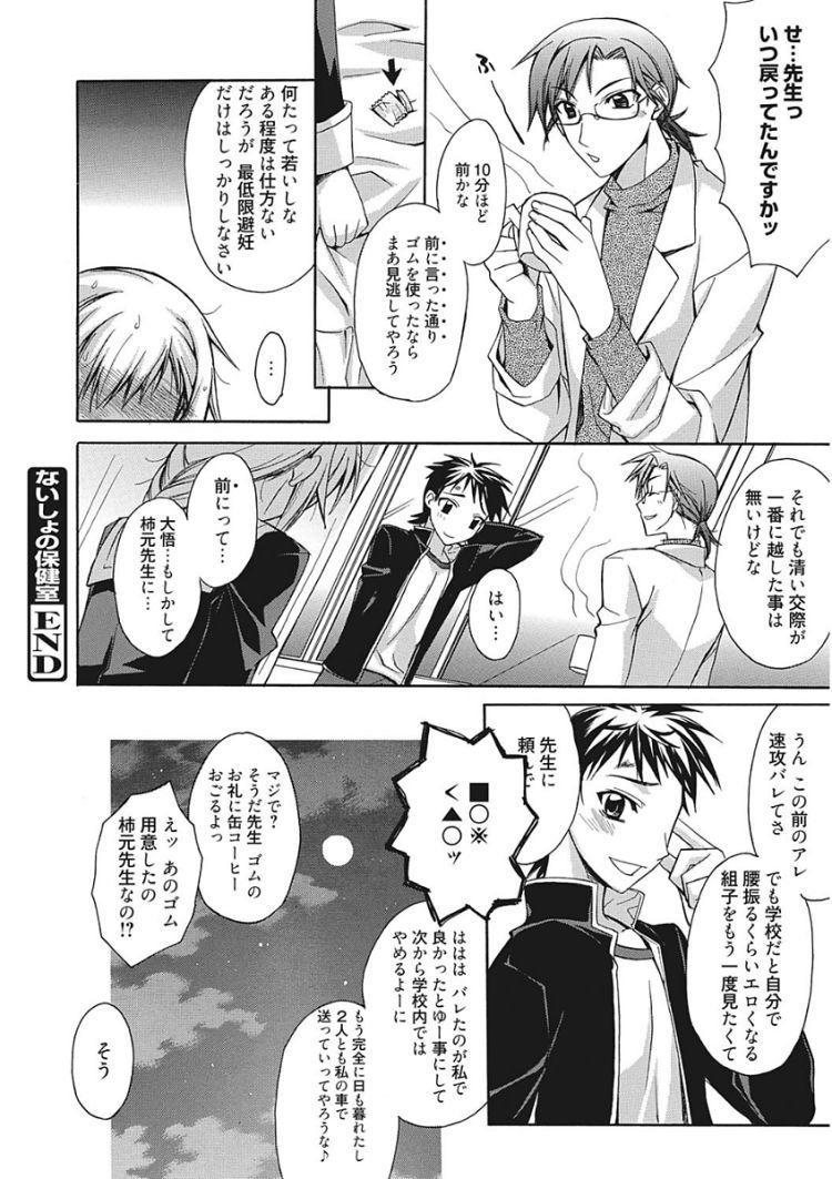 【JKエロ漫画】みんなには内緒で保健室で彼氏と中だしセックス!!00016