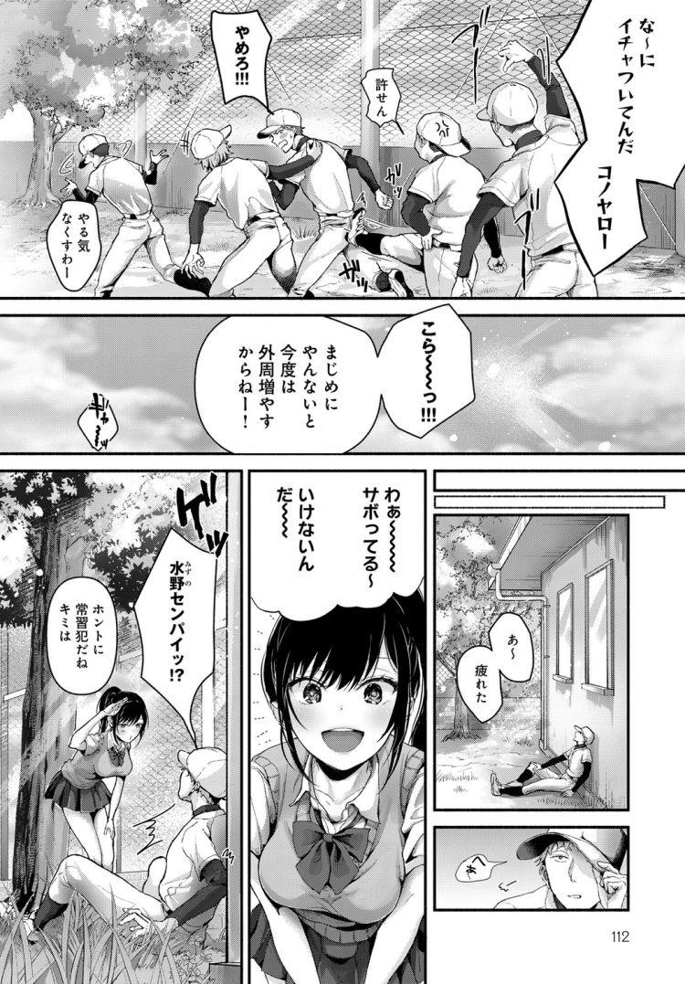 【JKエロ漫画】野球部マネージャーと付き合う部員はサボり中にマネとイチャラブセックス!00002