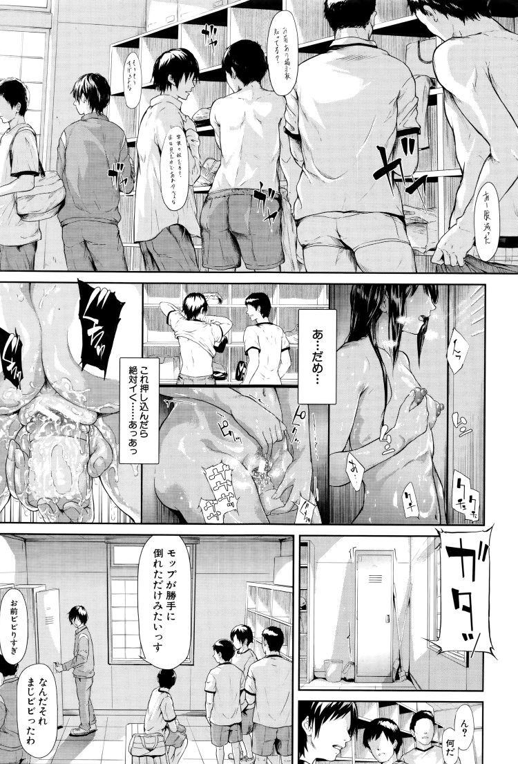 【JKエロ漫画】バイブ男とオナホ女は気持ちイイオナニーのために何でもするwww00001