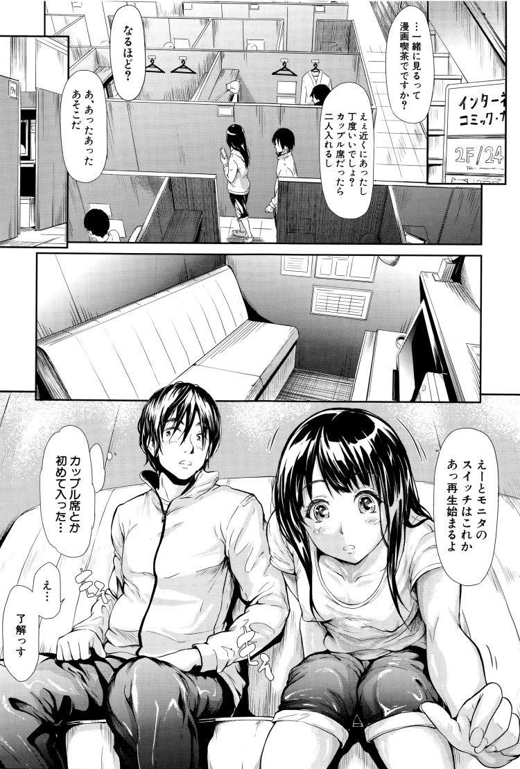 【JKエロ漫画】バイブ男とオナホ女は気持ちイイオナニーのために何でもするwww00009