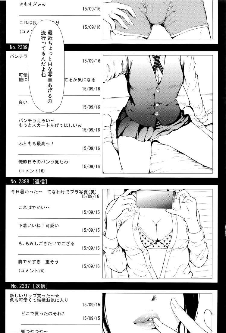 【JKエロ漫画】バイブ男とオナホ女は気持ちイイオナニーのために何でもするwww00015