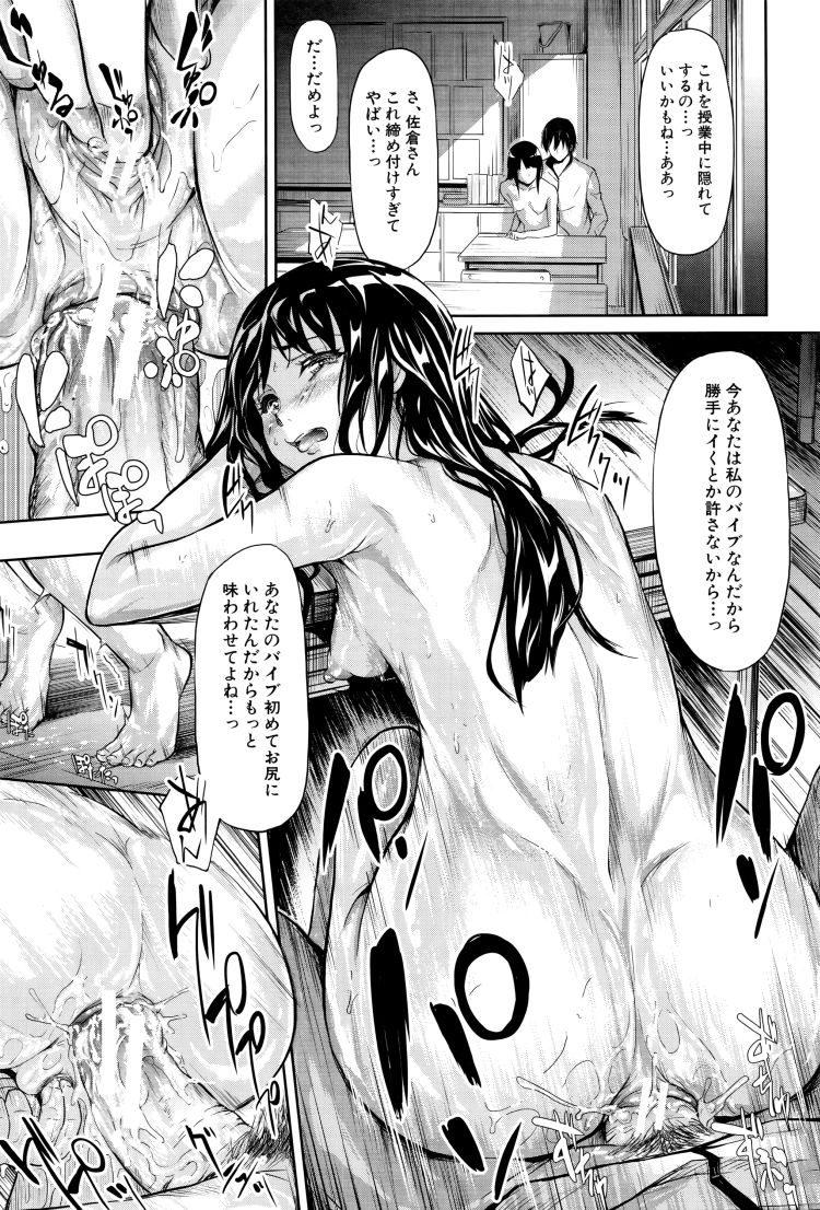 【JKエロ漫画】バイブ男とオナホ女は気持ちイイオナニーのために何でもするwww00041