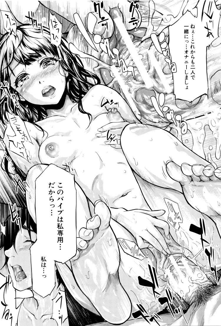【JKエロ漫画】バイブ男とオナホ女は気持ちイイオナニーのために何でもするwww00047