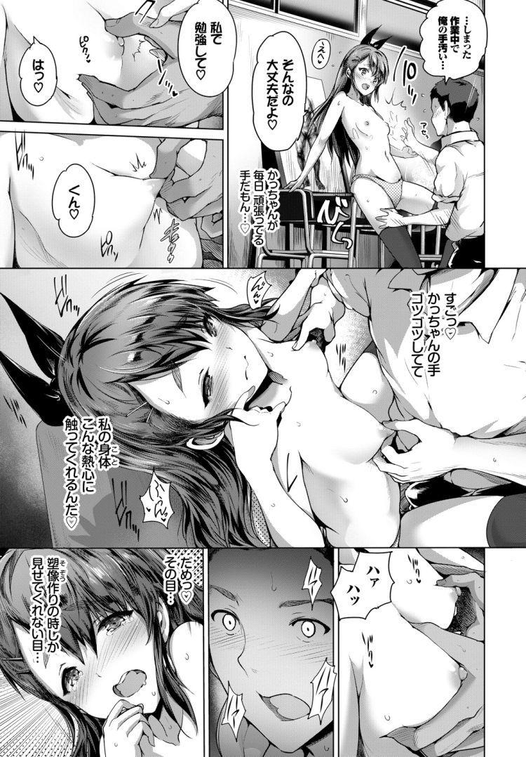 【JKエロ漫画】美術バカの幼馴染に最高のおっぱいを教えるためにJKが一肌脱ぐww00009