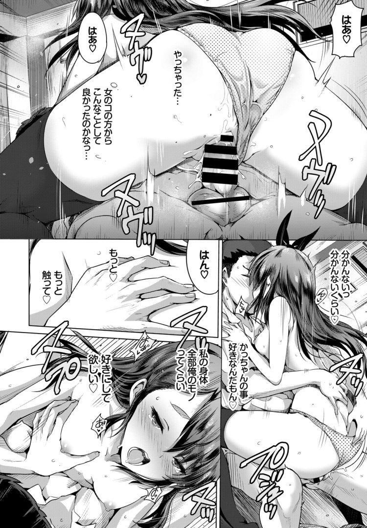 【JKエロ漫画】美術バカの幼馴染に最高のおっぱいを教えるためにJKが一肌脱ぐww00016
