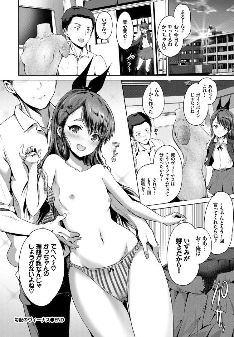 【JKエロ漫画】美術バカの幼馴染に最高のおっぱいを教えるためにJKが一肌脱ぐww00022