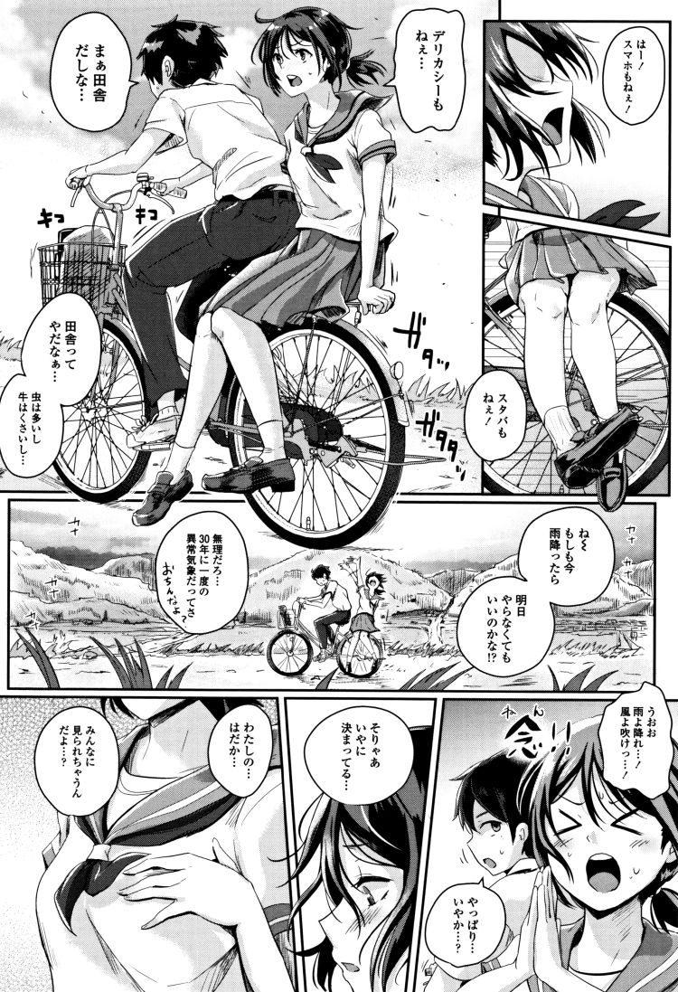 【JKエロ漫画】村のシキタリで村人の前で全裸になりマンコから汁が垂れてしまうJKは・・・00004