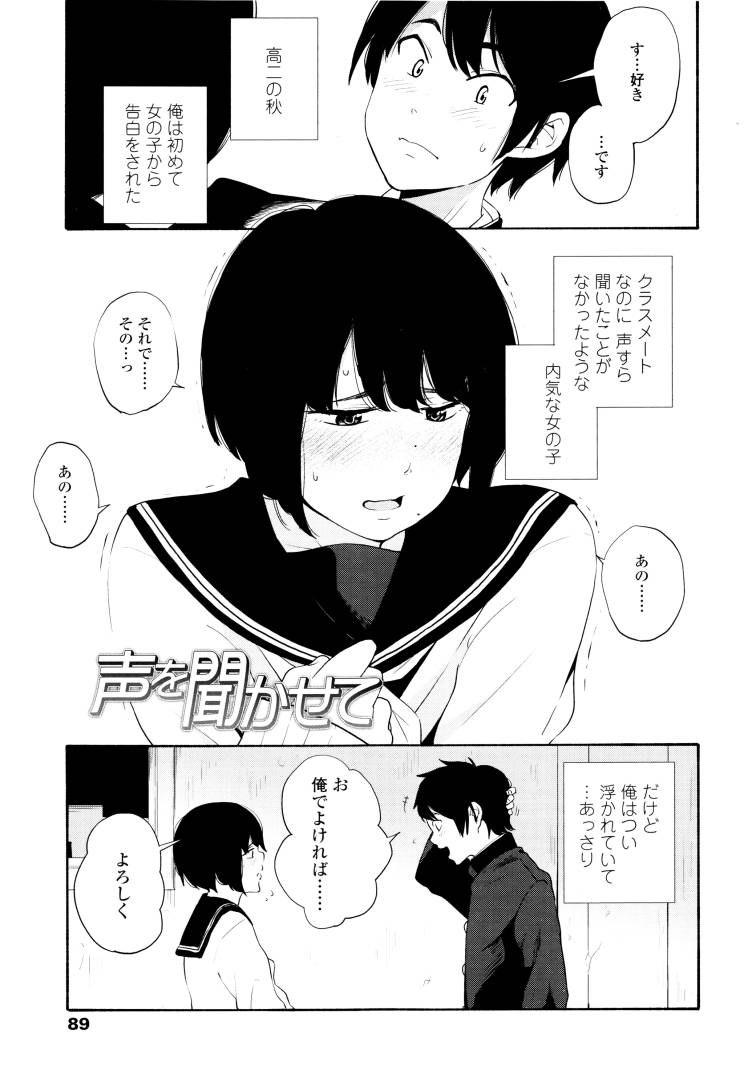 【JKエロ漫画】バイブやローターでは声を出してくれない彼女は彼氏のチンコが一番のようですwww00001