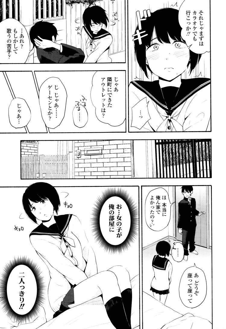 【JKエロ漫画】バイブやローターでは声を出してくれない彼女は彼氏のチンコが一番のようですwww00003