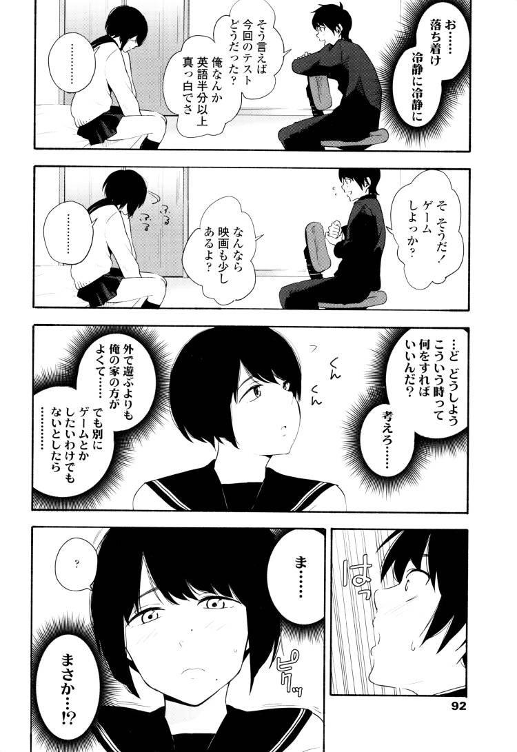 【JKエロ漫画】バイブやローターでは声を出してくれない彼女は彼氏のチンコが一番のようですwww00004