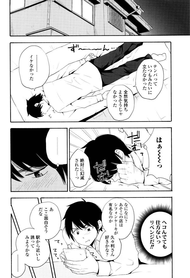 【JKエロ漫画】バイブやローターでは声を出してくれない彼女は彼氏のチンコが一番のようですwww00010
