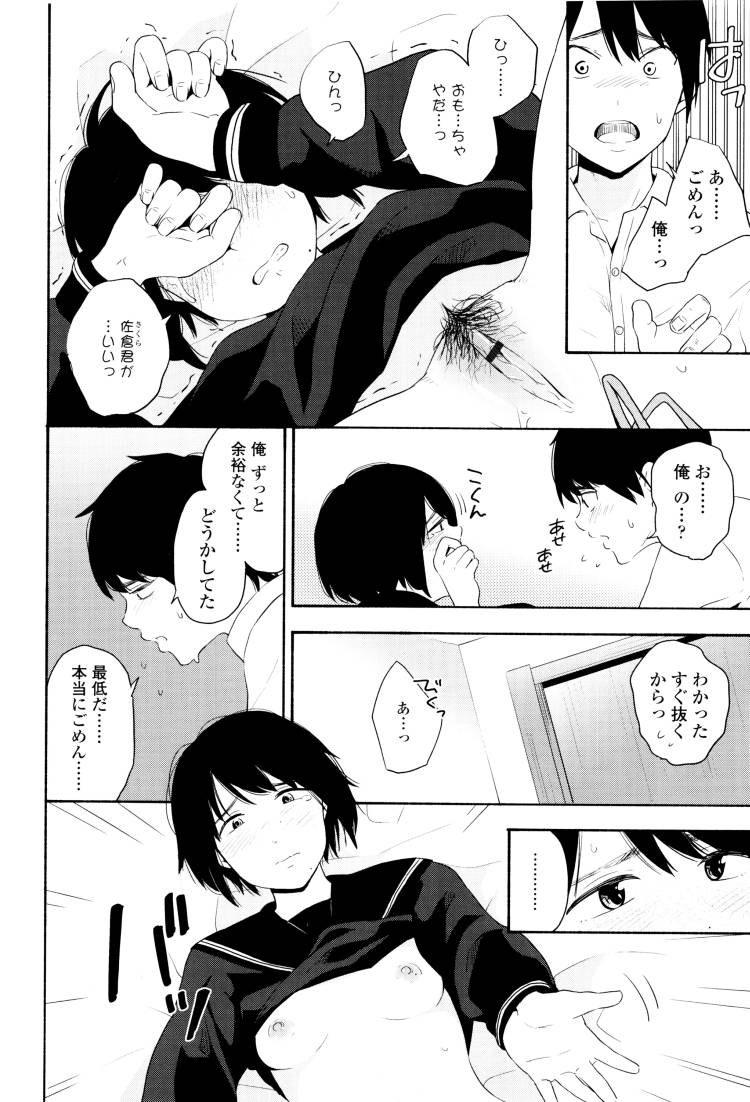 【JKエロ漫画】バイブやローターでは声を出してくれない彼女は彼氏のチンコが一番のようですwww00018