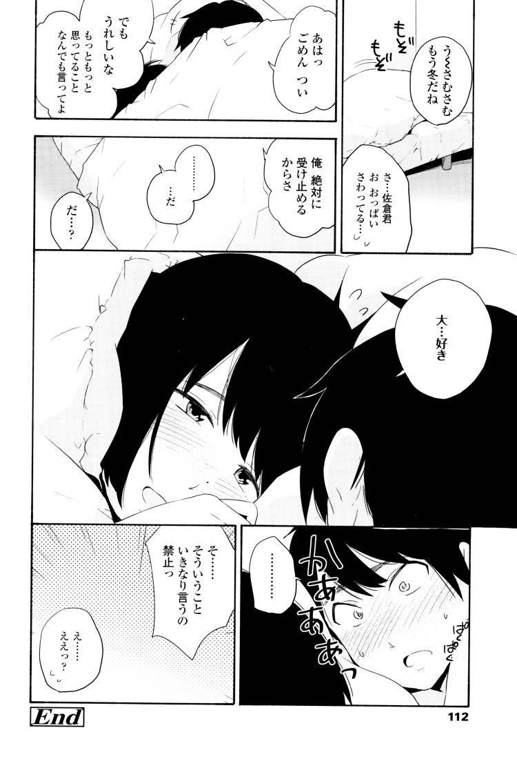 【JKエロ漫画】バイブやローターでは声を出してくれない彼女は彼氏のチンコが一番のようですwww00024
