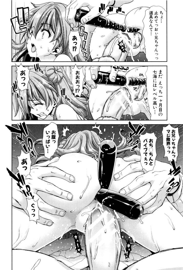 【JKエロ漫画】性欲がJKの皮を被っている完璧妹と親の留守中に近親相姦ww00010