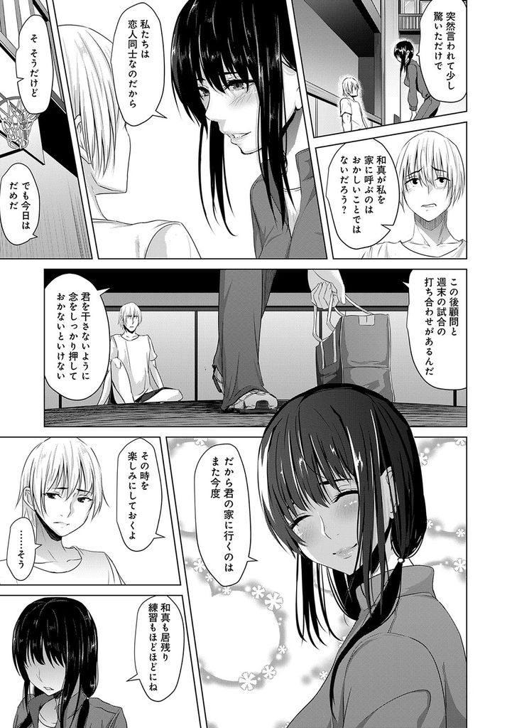【JKエロ漫画】バスケ部のマネージャーが恋人を試合出させるために体を張って顧問に調教されちゃう00003