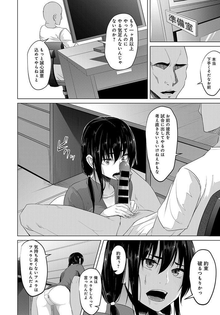 【JKエロ漫画】バスケ部のマネージャーが恋人を試合出させるために体を張って顧問に調教されちゃう00004