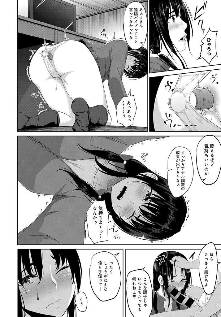 【JKエロ漫画】バスケ部のマネージャーが恋人を試合出させるために体を張って顧問に調教されちゃう00006