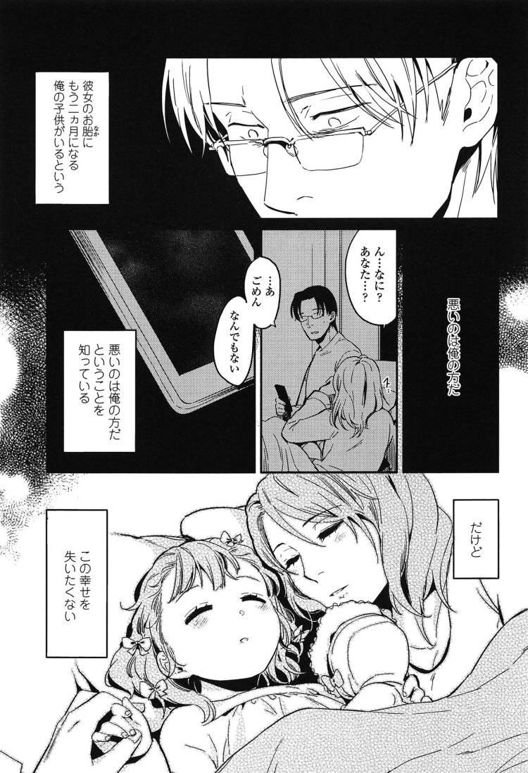 【JKエロ漫画】大好きな先生を拘束してクラス委員長は初めてを先生に捧げるため逆レイプ・・・00023