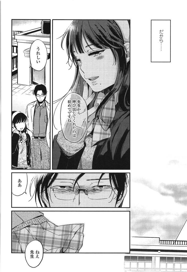 【JKエロ漫画】大好きな先生を拘束してクラス委員長は初めてを先生に捧げるため逆レイプ・・・00024