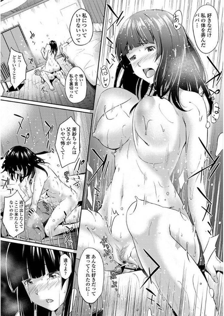 【JKエロ漫画】妹にクスリを盛られて拘束された兄はフェラされて気持ち良さに精子を抜かれまくる!!00019