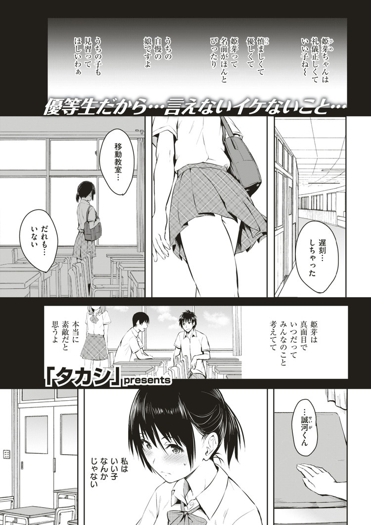【JKエロ漫画】オナニー姿を盗撮され脅されたJKは便所で処女を奪われるが快楽に・・・00001