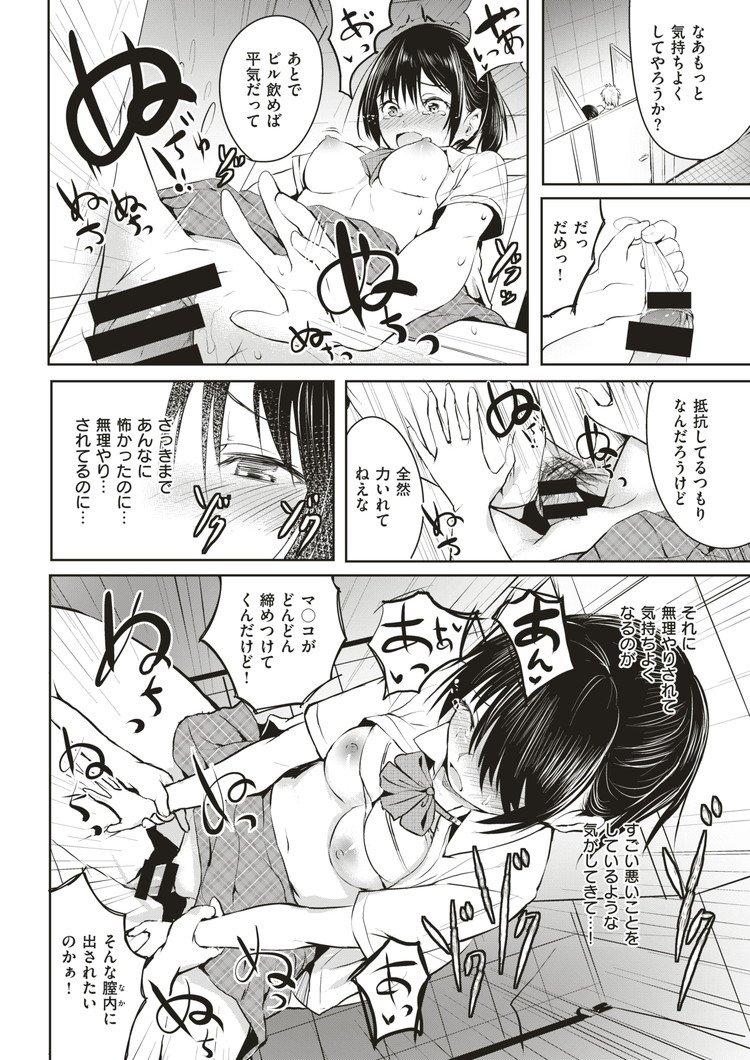 【JKエロ漫画】オナニー姿を盗撮され脅されたJKは便所で処女を奪われるが快楽に・・・00010