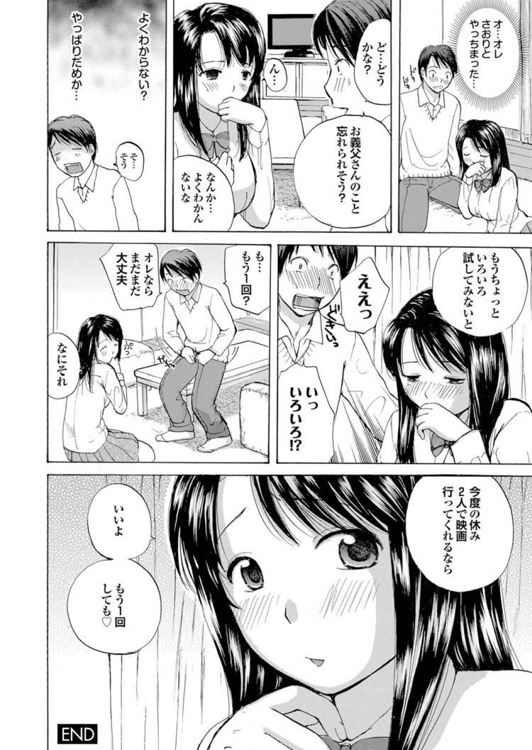 【JKエロ漫画】高嶺の花だと思った同級生はお試しでセックスしてくれるビッチだったww00018