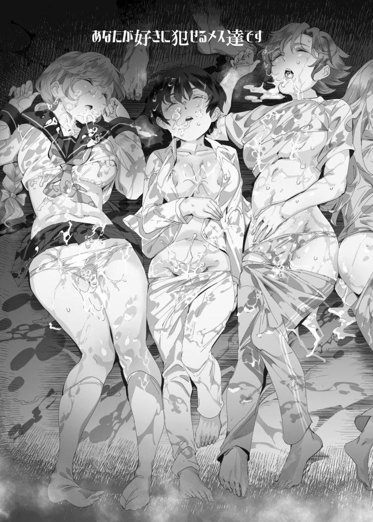 【JKエロ漫画】夜這いのお守りというアイテムを手に入れてから学校の女の子たちを毎晩睡姦して好き放題にヤリまくりwww00001