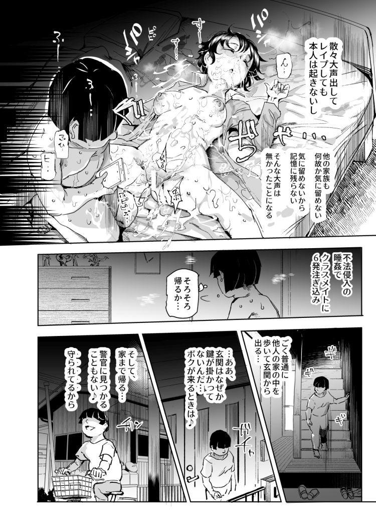 【JKエロ漫画】夜這いのお守りというアイテムを手に入れてから学校の女の子たちを毎晩睡姦して好き放題にヤリまくりwww00005