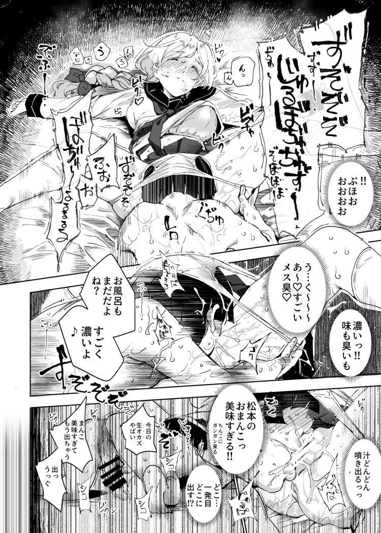 【JKエロ漫画】夜這いのお守りというアイテムを手に入れてから学校の女の子たちを毎晩睡姦して好き放題にヤリまくりwww00021