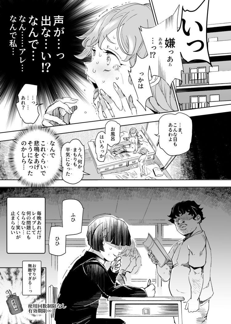 【JKエロ漫画】夜這いのお守りというアイテムを手に入れてから学校の女の子たちを毎晩睡姦して好き放題にヤリまくりwww00032